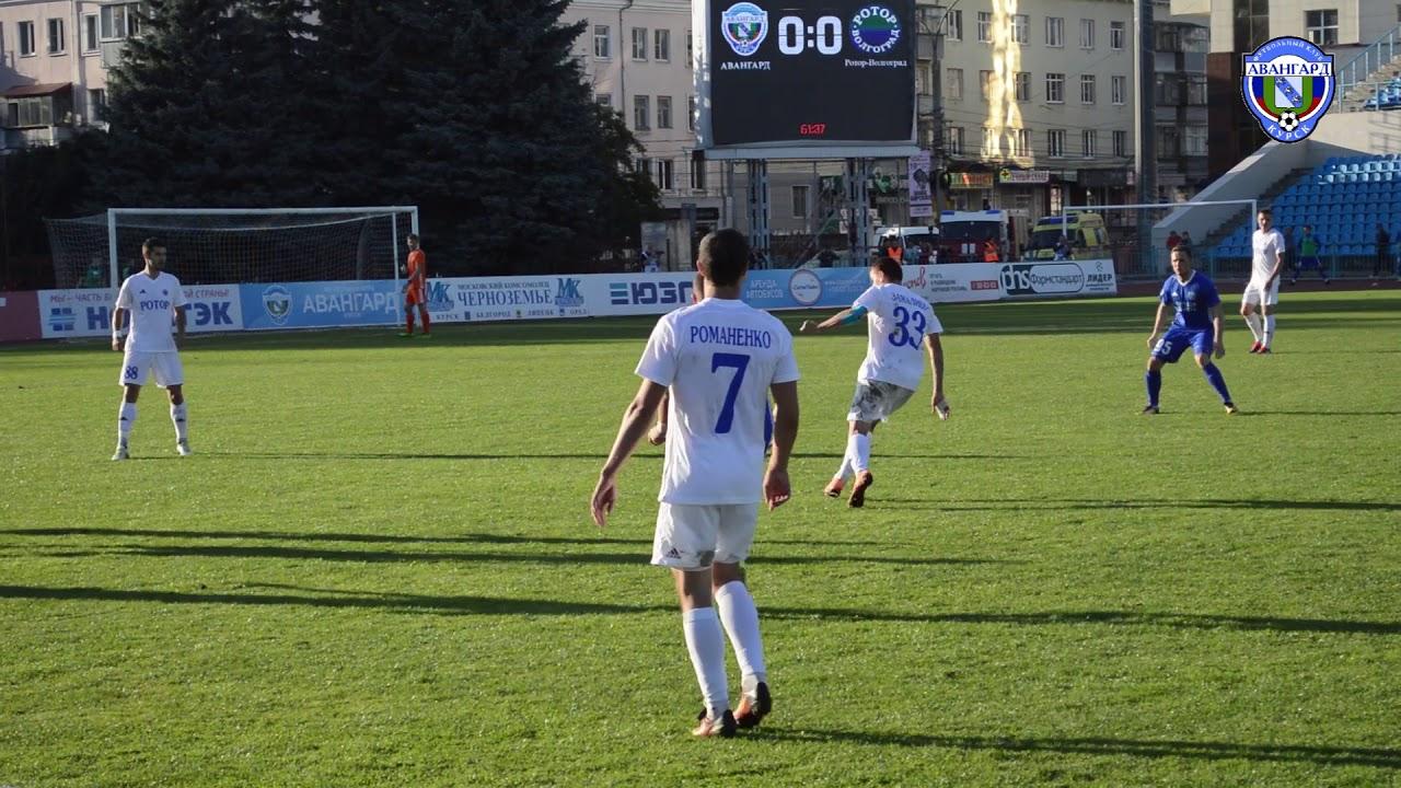 Авангард Курск - Ротор 0:0 видео