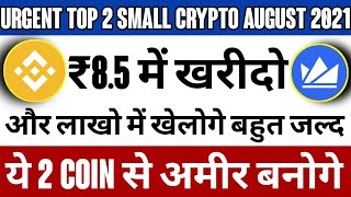 Urgent Top 2 coinfor Best profit | Best High Profit CryptoCurrency 2021Small Crypto 8.5₹ ! 1000X