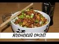 Оякодон — японский омлет с курицей и рисом. Кулинария. Рецепты. Понятно о вкусном.