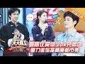 天天向上 線上看-20190113 Day Day UP 家鄉的寶藏上海站 袁詠儀帶隊PK兄弟團