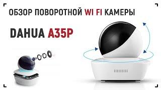 Поворотна Wi-Fi камера Dahua DH-IPC-A35P 3MPix - огляд інструкція з налаштування та підключення камери