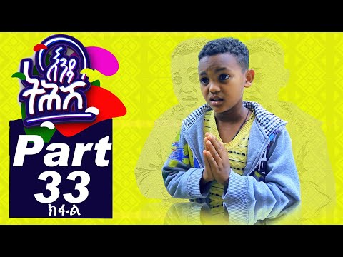 Ethiopia : Enda Tehish (እንዳ ትሕሽ) – 33 ክፋል | Tigrigna sitcom drama Part  -33- full – 2020