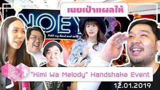 บรรยากาศงานจับมือ Kimi Wa Melody Handshake 12.01.2019 - ใครทำน้องเนยร้องไห้? | CBBz - BNK48 Vlog