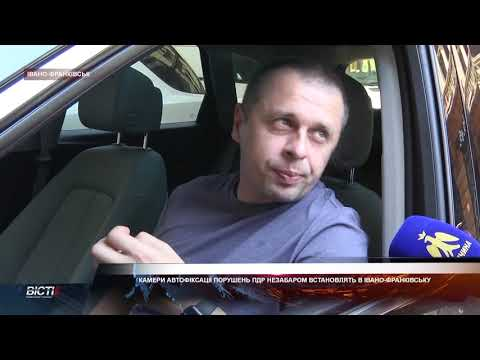Камери автофіксації порушень ПДР незабаром встановлять в Івано-Франківську
