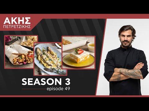Kitchen Lab - Επεισόδιο 49 - Σεζόν 3   Άκης Πετρετζίκης