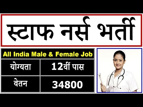 Staff Nurse Vacancy 2019 || All India Male & Female NHM Jobs 2019