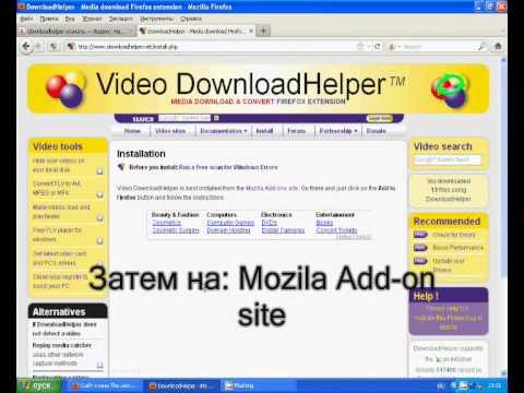 DownloadHelper Как его установить