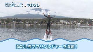 やまなし住みます芸人で海と日本プロジプロジェクト in やまなし推進リ...