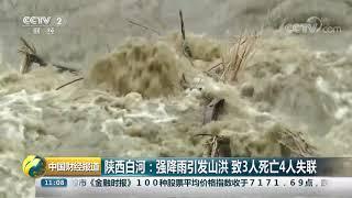 [中国财经报道]陕西白河:强降雨引发山洪 致3人死亡4人失联| CCTV财经