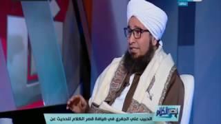 قصر الكلام   الحبيب_على_الجفري يوضح التحديات التى تواجه بيت الخطاب ورجال الدين