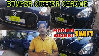 || Maruti Suzuki Swift || Bumper Outter Chrome ||