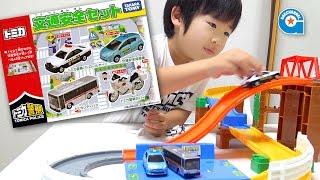トミカの交通安全セット【がっちゃん5歳】TOMICA thumbnail