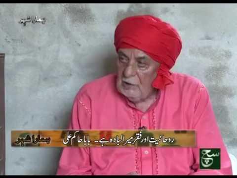 Baba G Hakam Ali On TV Interview
