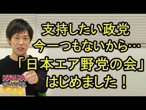 支持したい政党がないならコレ!「日本エア野党の会」はじめました!
