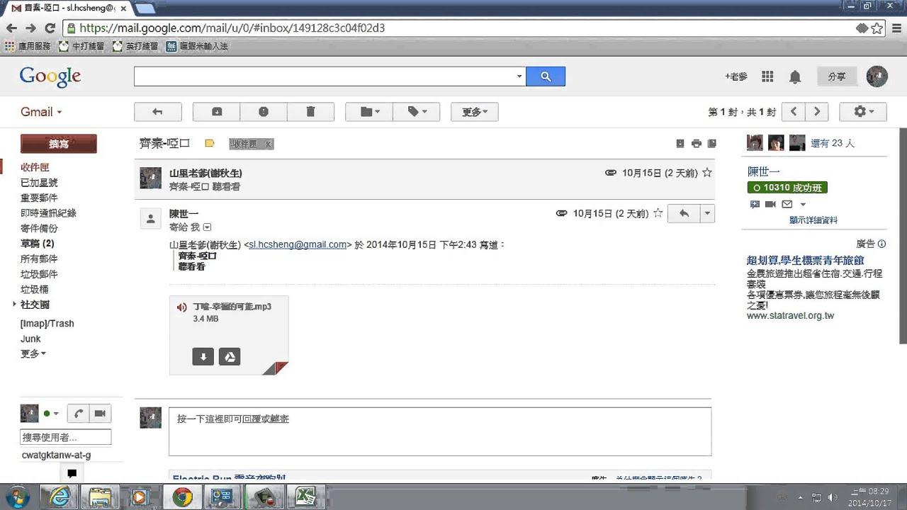 1031017 成功班-如何用Gmail信箱收信 - YouTube