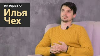 Стань учёным!   Интервью: Илья Чех - Инновационный бизнес в протезировании