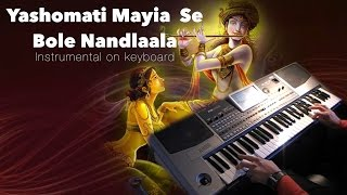 yashomati mayia se bole nandlaala-Instrumental