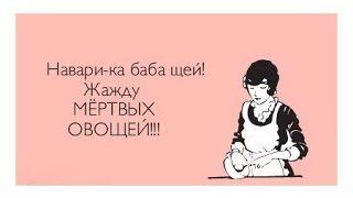 Щи из свежей капусты (рецепт, пародия от Глафиры Абрамовны)