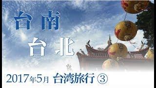 2017 5月 台湾台南台北旅行 DAY 3 台南→台北 thumbnail