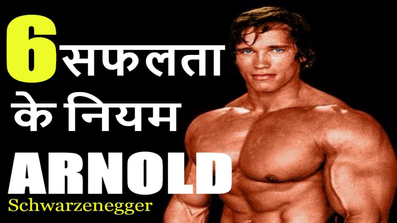 Arnold schwarzenegger 6 success rules hindi youtube youtube premium malvernweather Images