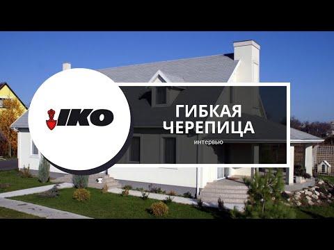 Интервью с официальным представителем черепицы IKO в России по СЗФО