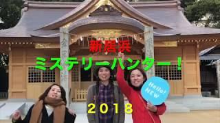 新居浜ミステリーハンター!『一宮神社のミステリー』2018-01