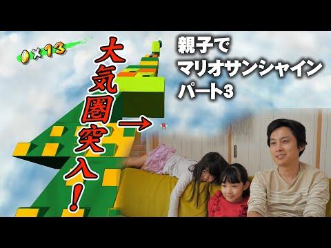 親子でゲーム実況 スーパーマリオサンシャイン Part3