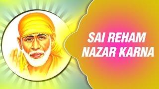 Latest Sai Bhajan - Sai Reham Nazar Karna, Bachon Ka Palan Karna by Sadhana Sargam