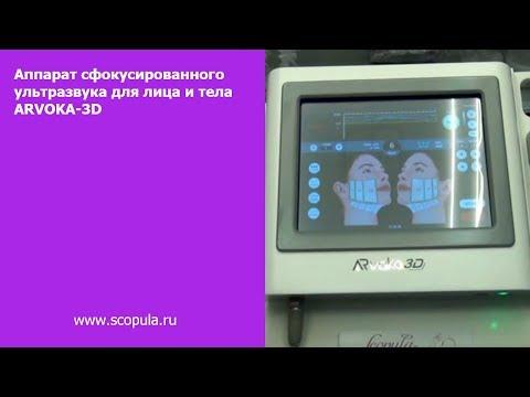 Аппарат сфокусированного ультразвука для лица и тела ARVOKA-3D | Scopula.ru