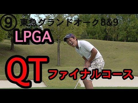 LPGAファイナルQT開催ゴルフコースでラウンドした結果!【⑨東急グランドオーク8&9HOLE】