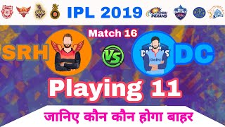 IPL 2019 SRH vs DC : Playing 11,Pitch Report & Fantasy Cricket Tips | MY cricket production
