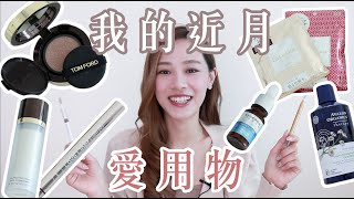 Alicehaha X Tom Ford。我的近月愛用物 My Recent Favs! [中字]