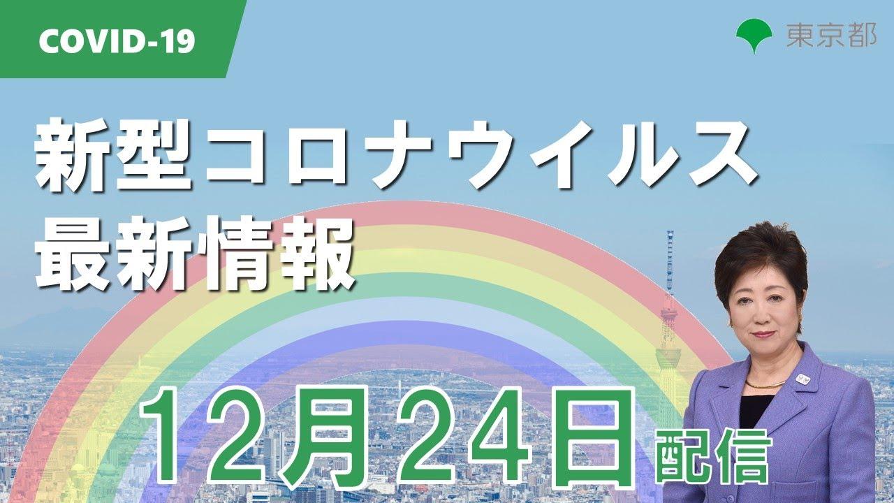 最新 者 コロナ 感染 東京 数