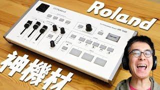 【神機材】本気でライブ配信するならこれ一択でしょう。 / Roland VR-1HD レビュー! thumbnail