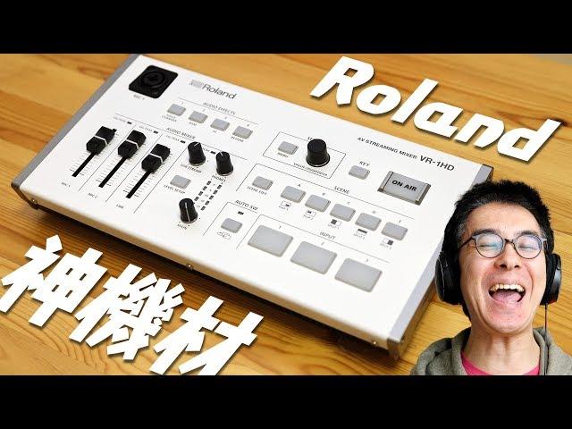 【神機材】本気でライブ配信するならこれ一択でしょう。 / Roland VR-1HD レビュー!
