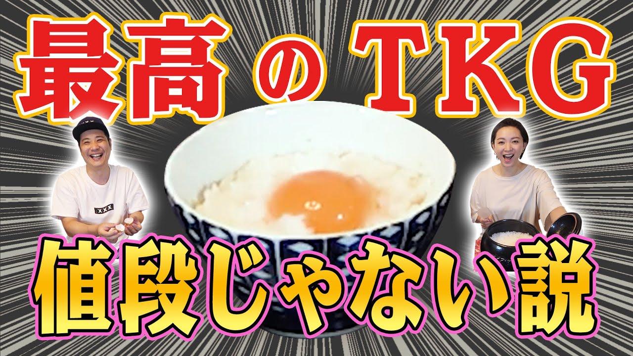 【最高】1万円卵かけごはん完成!