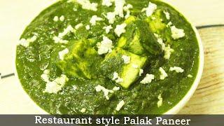 रेस्टॉरंट स्टाईल पालक पनीर  | Creamy Spinach Gravy with Paneer | Palak Paneer  | MadhurasRecipe