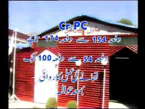 Cr:Pc  Rules of Initial steps of Police Station of Pakistan 154 to 174 & 54 to 100