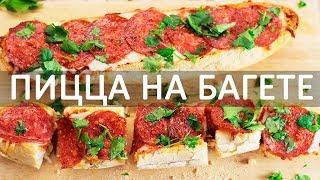 КАК ПРИГОТОВИТЬ ПИЦЦУ В ДУХОВКЕ. Домашняя пицца в духовке без теста