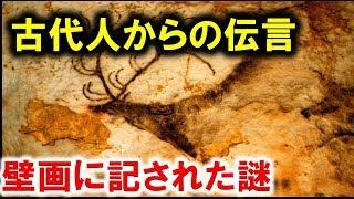 欧州氷河期のフランスの画家達、古代壁画の絵文字に記された謎、カナダ大学博士古人類学者考古学者