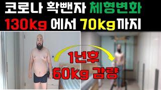 다이어트 시작1년간 60kg감량 체형변화