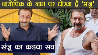 Sanju: Is Sanjay Dutt's Biopic just a THANK YOU note by Vidhu Vinod Chopra? Find out TRUTH|FilmiBeat