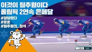 """""""잘 달렸다!"""" 남자 빙속 팀추월 2개 대회 연속 은메달 쾌거!/비디오머그 평창"""