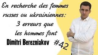 En recherche des femmes russes ou ukrainiennes: 3 erreurs que les hommes font(Notre site - http://www.ukreine.com Pourquoi on ne peut pas faire confiance aux profils des femmes russes et ukrainiennes sur des sites non modérés, pourquoi ..., 2016-10-12T19:27:08.000Z)