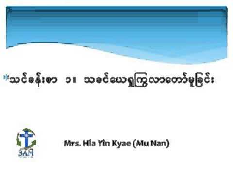 Myanmar 3AM-Lesson 1. ခရစ္ေတာ္ၾကြလာေတာ္မူျခင္း-Reading SSL-2Q-2015