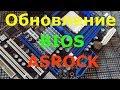 Asrock как прошить биос