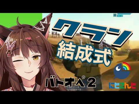 【参加型バトオペ2】クラン作る!!【にじさんじフミ】