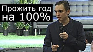 ПРОЖИТЬ ГОД НА 100%! | Петр Осипов. Бизнес Молодость