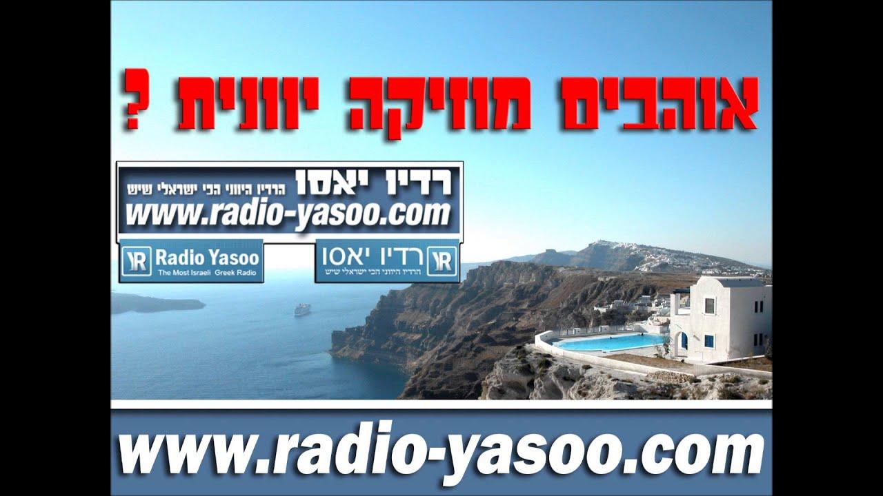 Radio Yasoo The Best Greek Music From Israel Youtube