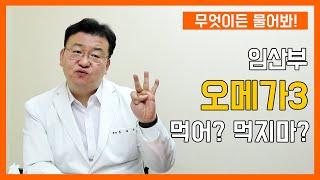 임산부 오메가3 필수인가여? - SC제일산부인과 홍재식…